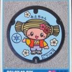 マンホールカードを配布している自治体一覧表【関東エリア】