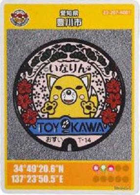 toyokawa1