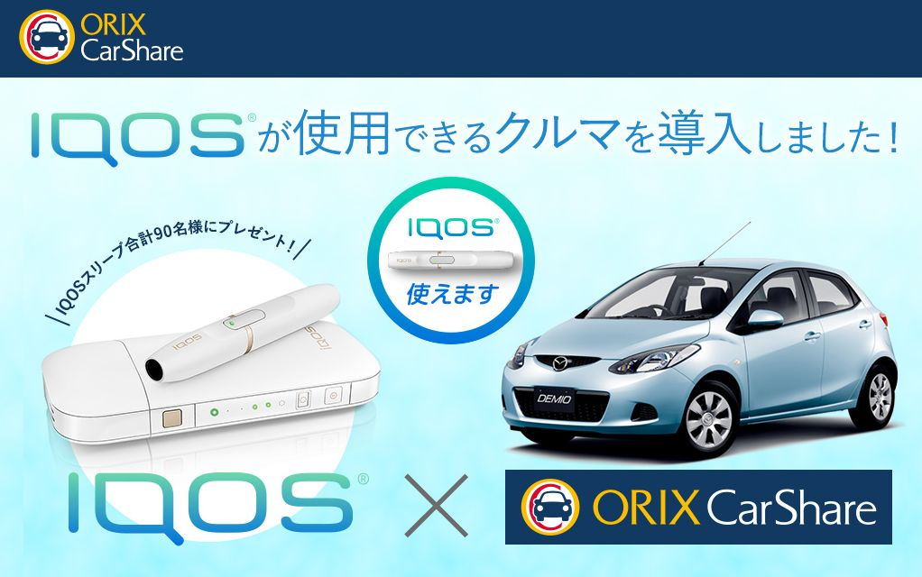 https://www.orix-carshare.com/campaign/iqos/