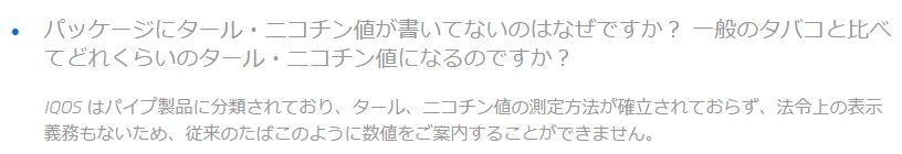 参考:iqos.jp