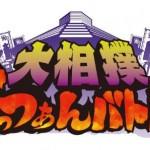 相撲ゲーム力士育成アプリ【大相撲ごっつぁんバトル】配信開始/稀勢の里も登場!