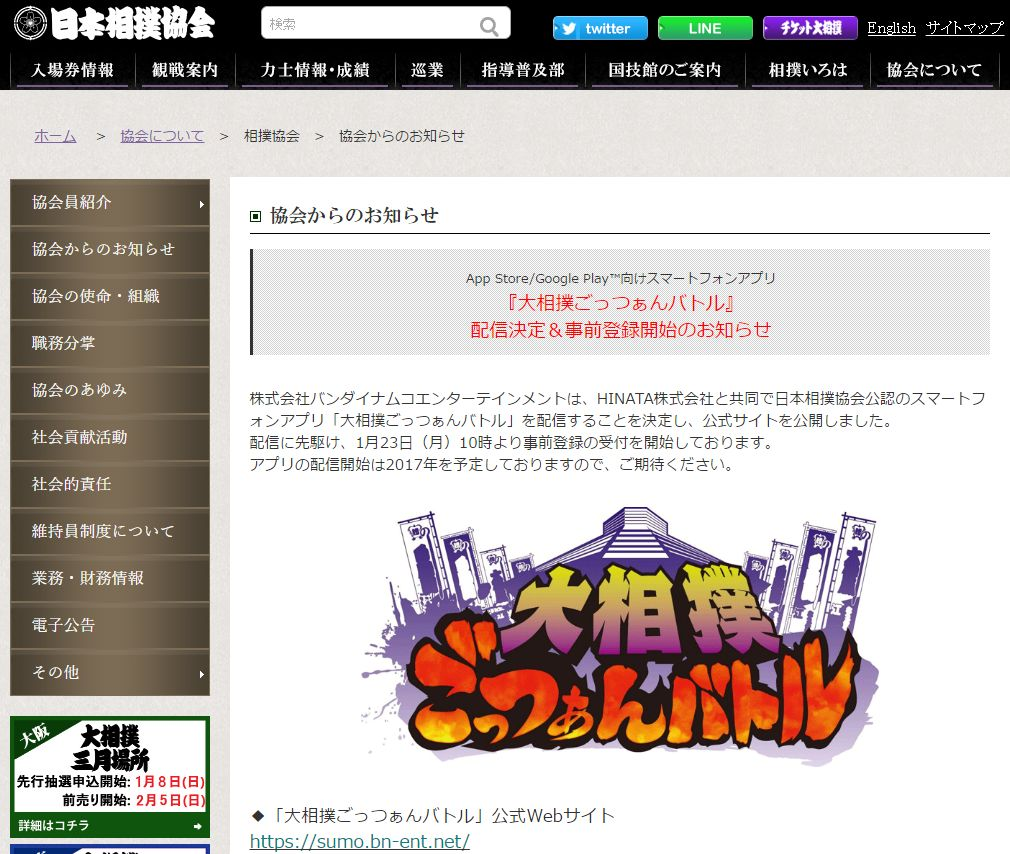 参考:ttp://www.sumo.or.jp/