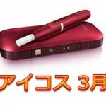 【新型アイコスも】17年3月のiQOS通販・在庫状況~安く購入するには?~