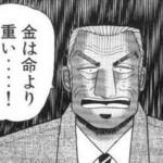 カイジの利根川に見る理想の上司像/中間管理職は必読!