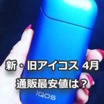 【新型アイコスも】17年4月のiQOS通販在庫・最安値状況(Amazon・楽天・Yahooショッピング)