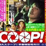 福山雅治・二階堂ふみ主演映画【SCOOP!】がめっちゃ面白い!感想と見どころまとめ