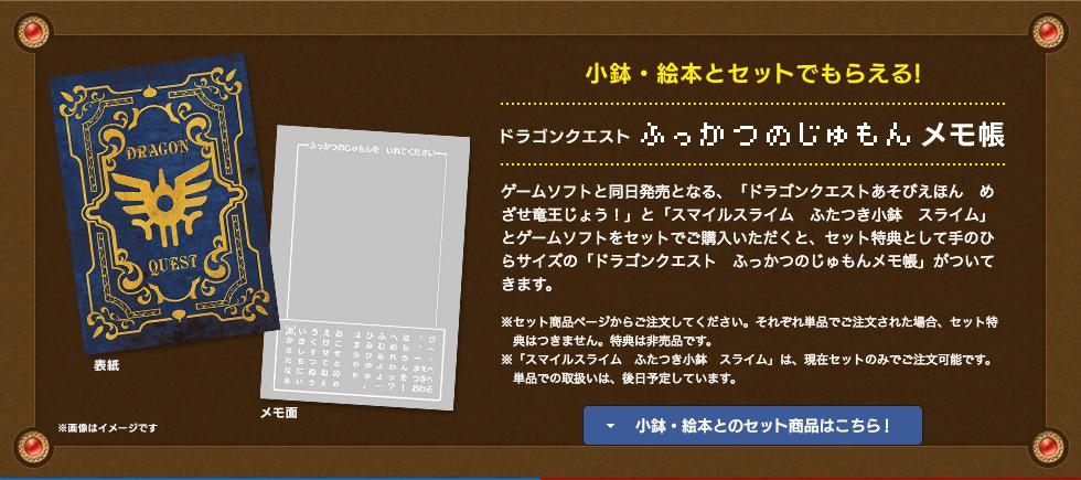 出典:スクウェア・エニックスe-STORE