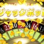 【ドラクエ11】カジノルーレットで100万枚(ジャックポット)を確実に出す方法・手順