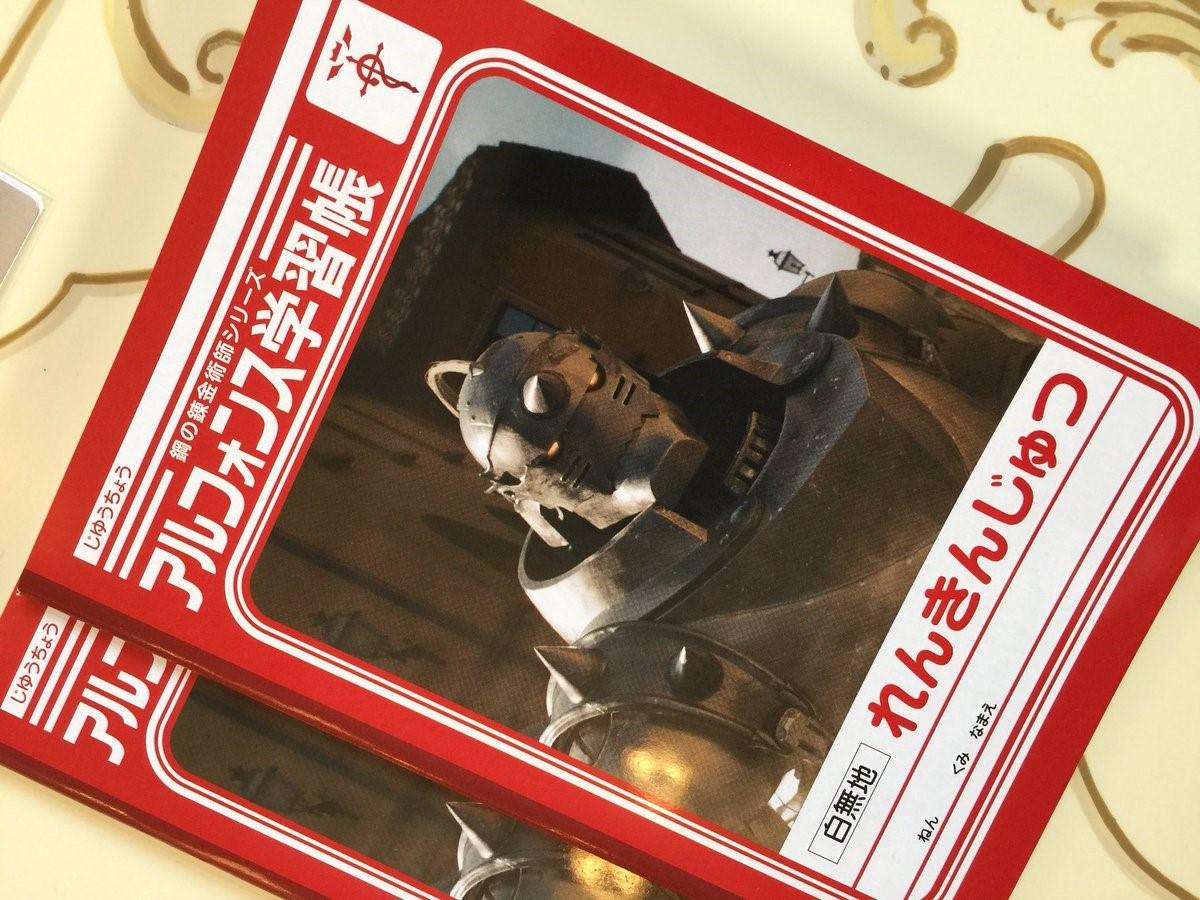 ハガレン映画実写化!山田涼介主演で『鋼の錬金術師』はどうなる?キャストと放映開始・公開日について