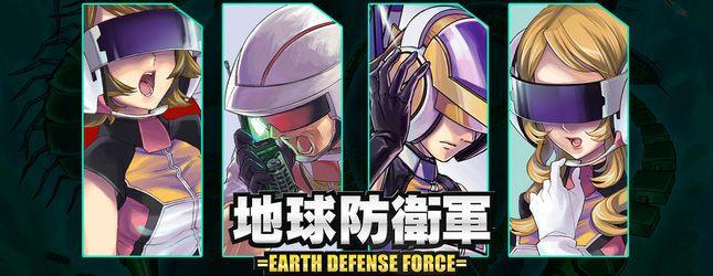 地球防衛軍5予約特典最安値