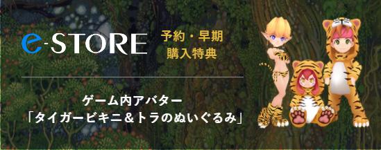 画像①e-STORE