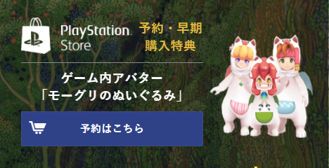 画像②PlayStation Store