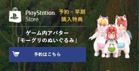 画像②PlayStation Store