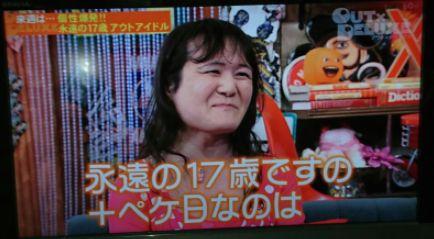 マジカルエミちゃん 年齢