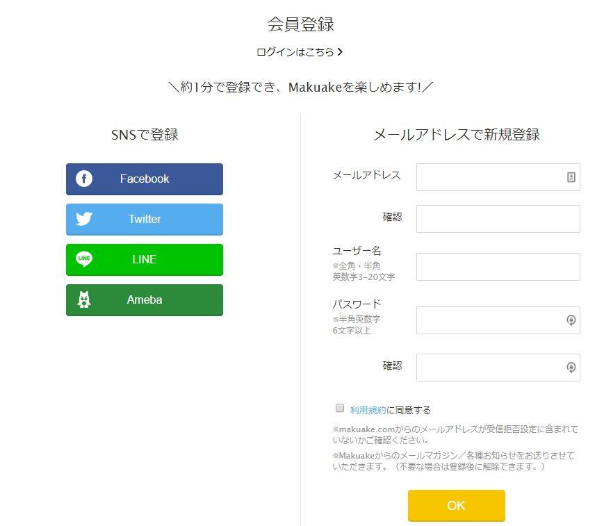 Makuakeの新規登録①